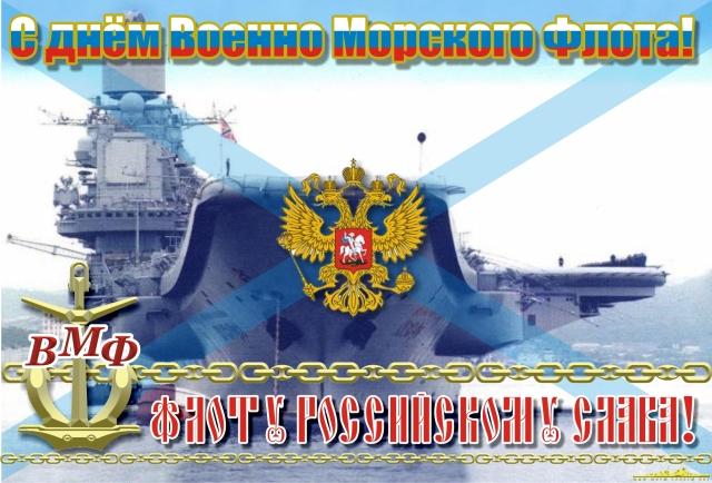 Открытка. Поздравляю с днем ВМФ! Флоту Российскому слава! открытки фото рисунки картинки поздравления