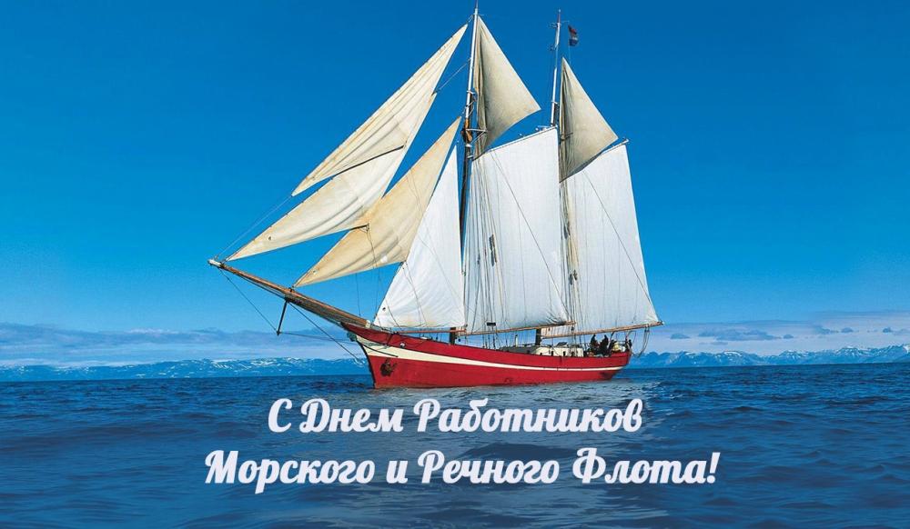 Открытки. С днем работников морского и речного флота. Парусник
