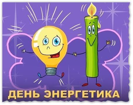 Открытки. С днем Энергетика! Лампочка и свеча