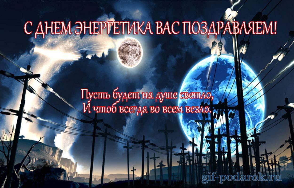 Картинки и поздравления ко дню энергетика