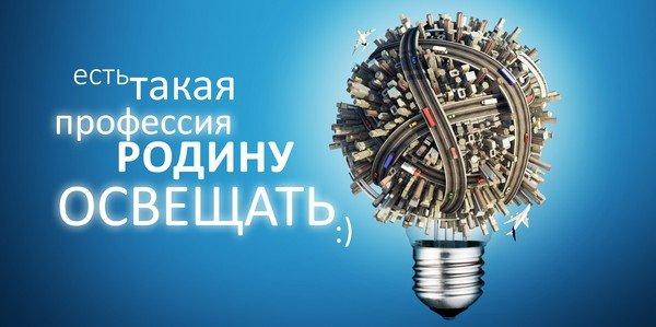Открытки. С днем Энергетика! Родину освещаем!