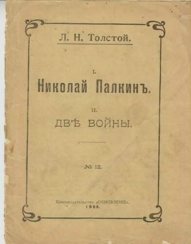 Л.Н. Толстой «Николай Палкин». Обложка..jpg