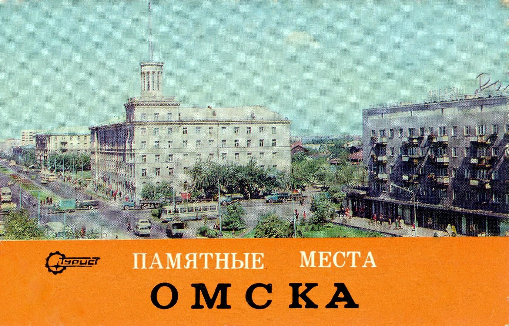 ZAVODFOTO / История городов России в фотографиях: Омск в 1979 году