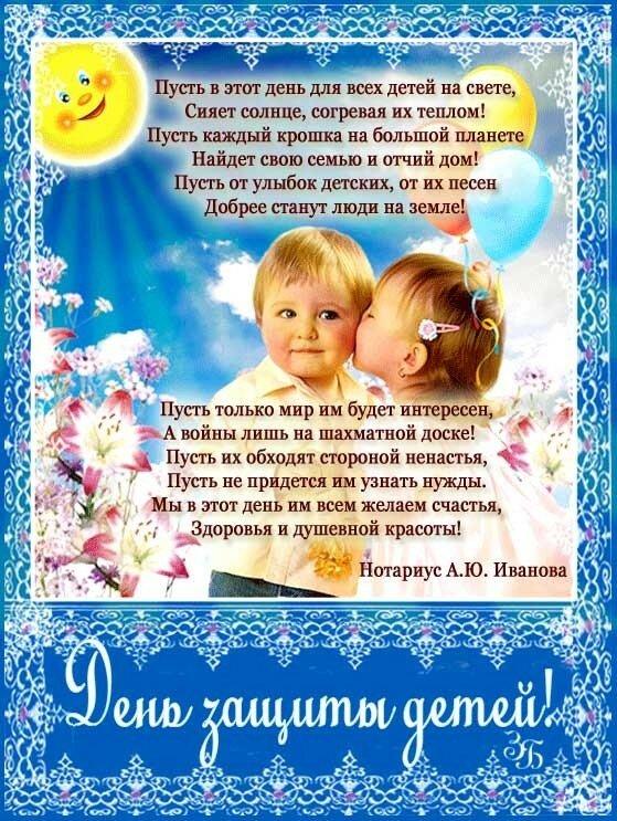 Стихи к 1 июня день защиты детей для заучивания