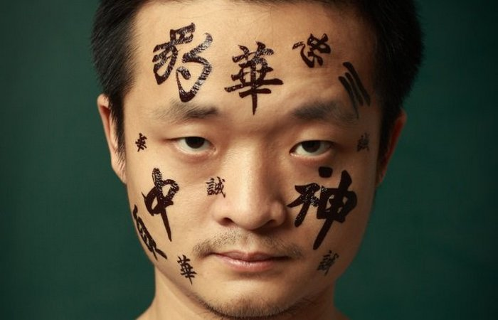 Принудительные татуировки в Китае. Китай В древнем Китае татуирование на лице также входило в систем