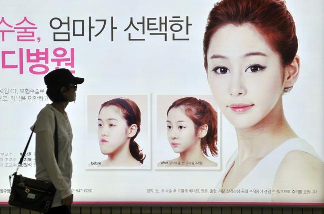 © AFP/EAST NEWS  ВЮжной Корее пластические операции непросто распространены, там они считают