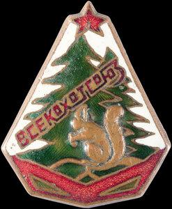1920-е гг. Знак «Всекохотсоюз»