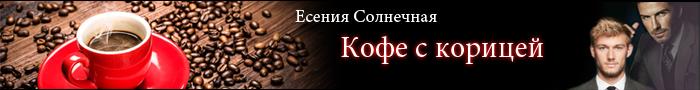 """Есения Солнечная """"Кофе с корицей"""" СЛР 18+"""
