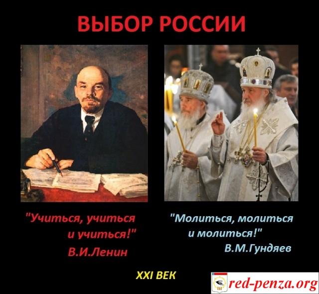 Мракобесы снова ополчились на мавзолей В. И. Ленина