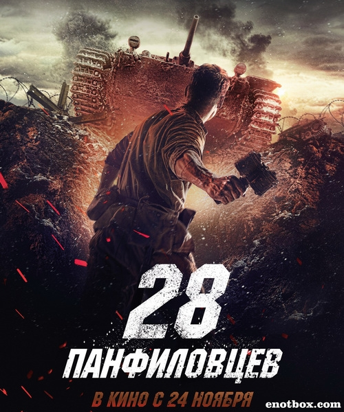 28 панфиловцев (2016/WEB-DL/WEB-DLRip)