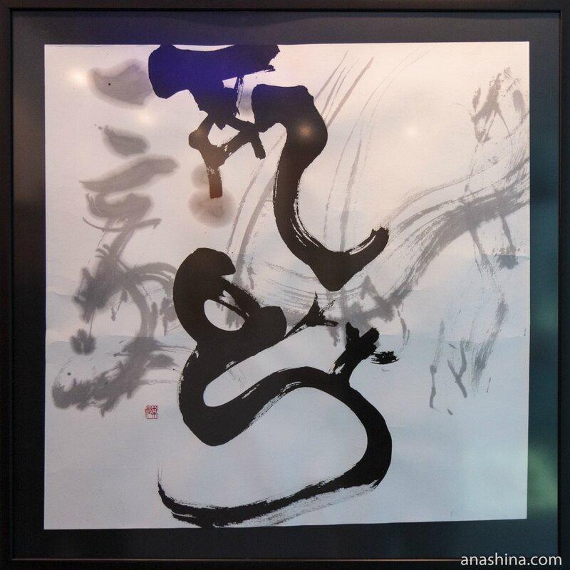 "Уекира Бэйкей (Япония), ""Дракон и тигр"""