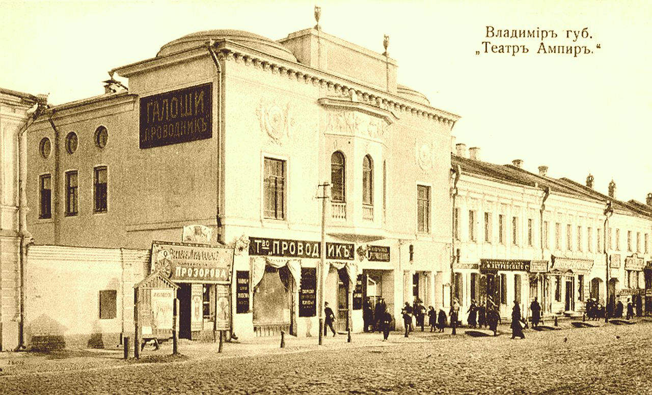 Кинотеатр Ампир