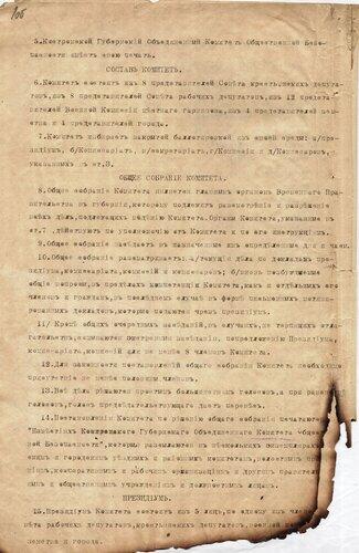 ф. 1317, оп. 1, д. 7, л. 1 об