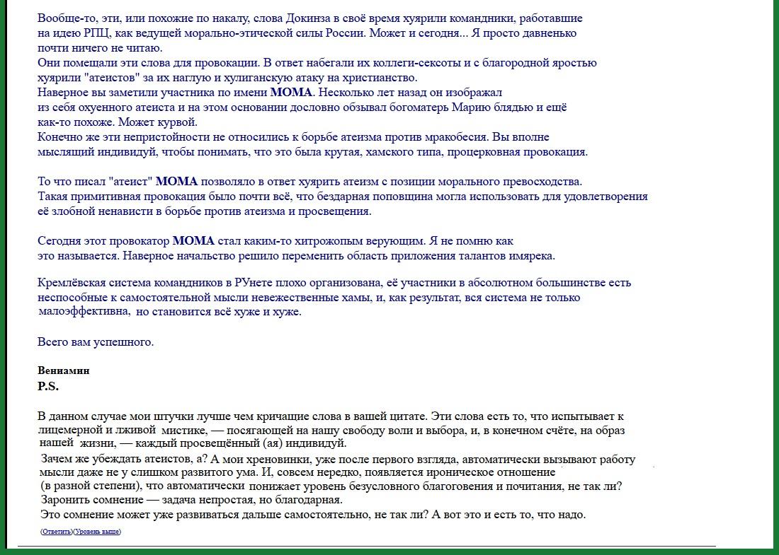 Комментымои, Я, Атеизм, религия, РПЦ, мракобесие, комменты, Карма, Нечаев(3)