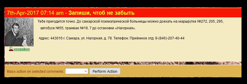 Вовасик-Пидорасик жених Стаси-Пидораси..