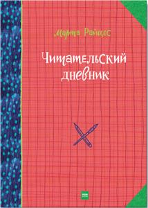 chitatelskij-dnevnik-big.png