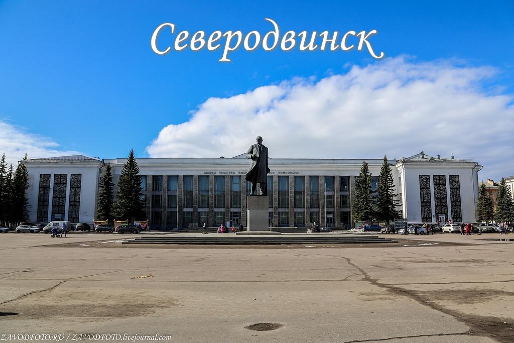 Северодвинск.jpg