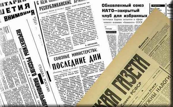 «Известия» / 1991. – 14 ноября, четверг. – № 271 (23537)