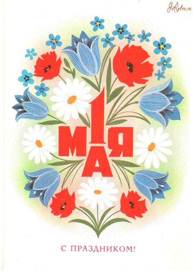 Открытка первомайская с цветами