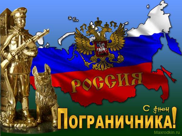Открытки. 28 мая. С днем пограничника! Территория страны в виде российского флага