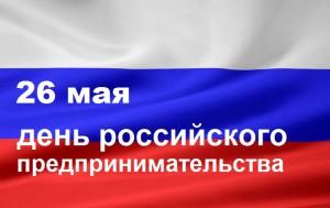 26 мая - День российского предпринимательства. Поздравляем!