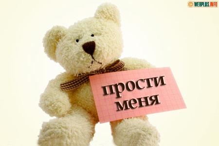 Прости меня! Белый мишка с надписью открытки фото рисунки картинки поздравления