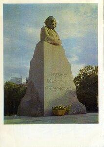 Город-герой Москва. Памятник Карлу Марксу. Правда, Москва, 1967, 1 млн.jpg