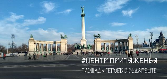 Площадь Героев (Будапешт) - фото