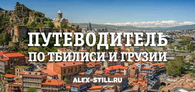 Онлайн-путеводитель по Грузии