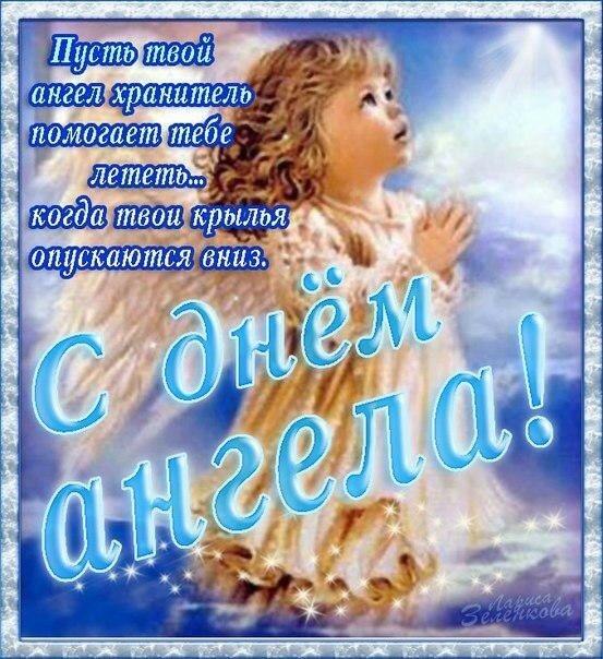 Поздравление с днём ангела марину