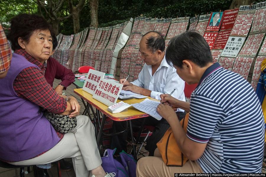 Почему же китайцы самых разных возрастов пользуются услугами свах, а не знакомятся на улицах или в и