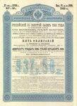 Российский трёхпроцентный золотой заём 1896 года. 5 облигаций. 937 рублей 50 копеек