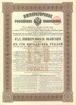 Коверсионная облигация на закладные листы бывшего Общества Взаимного Поземельного Кредита. 1898 год.  150 рублей