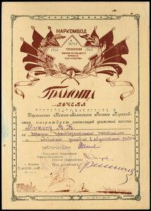 1938 г. Грамота Политотдела, БАСКОМРЕЧ и Управления Нижне-Волжского речного пароходства