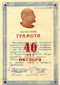 1957 г. 40 лет октября