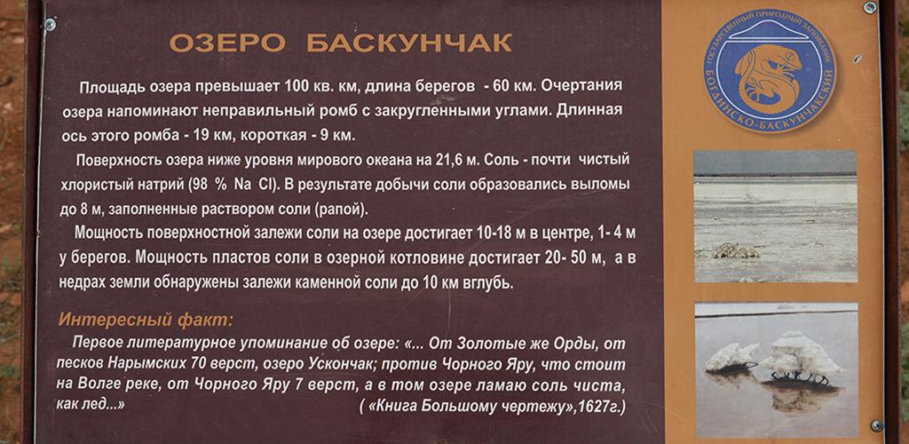 Богдинско-Баскунчакского заповедник. (серия)