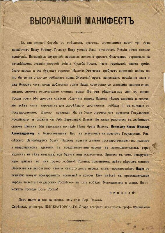 revolution-1917-manifest-otrechenie-nikolay-ii-27.jpg