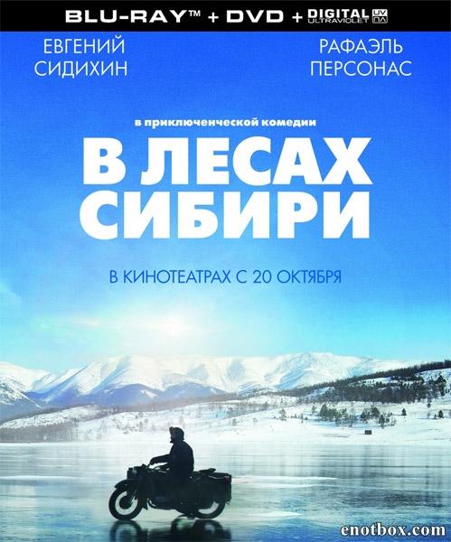 В лесах Сибири / Dans les forêts de Sibérie (2016/BDRip/HDRip)