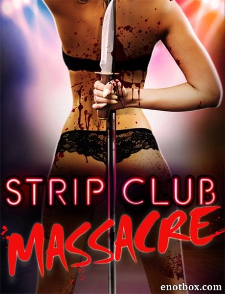 Резня в стрип-клубе / Strip Club Massacre (2017/WEB-DL/WEB-DLRip)