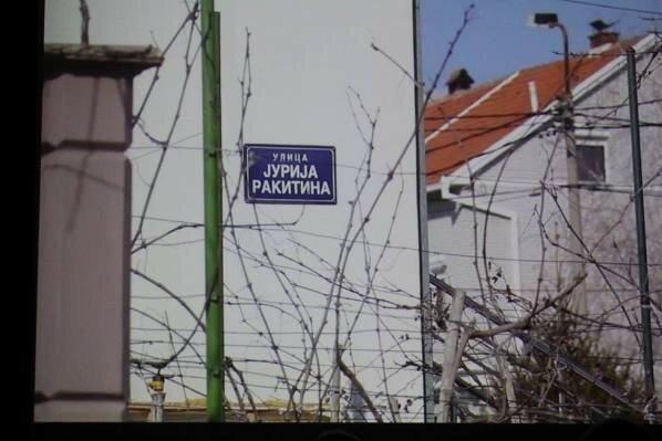 Сербия, Нови Сад, Ракитин