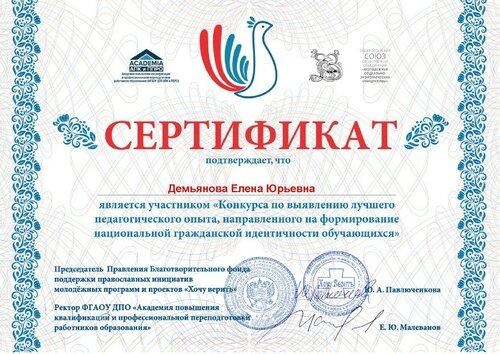 Сертификат гражд эдентич.jpg