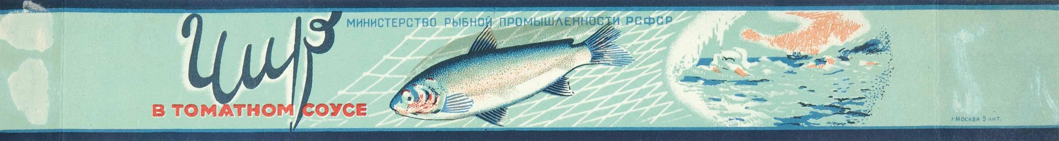 1950-е. Образец дизайна этикетки консервов «Чир в томатном соусе». Мин. рыбной пром-ти РСФСР