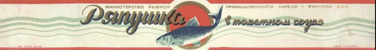 1952. Образец дизайна этикетки консервов «Ряпушка в томатном соусе». Мин. рыбной пром-ти Карело-Финской ССР