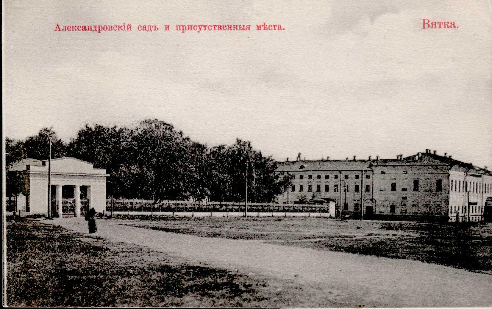 Александровский сад и Присутственные места