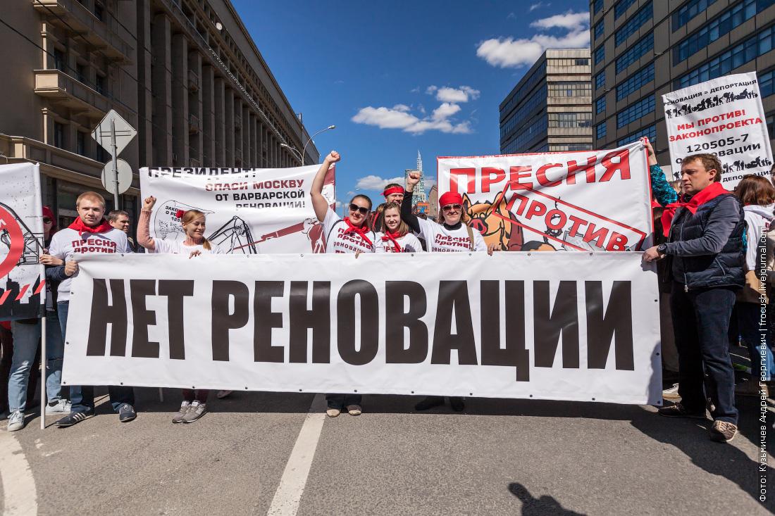 фотография москвичи против закона о реновации