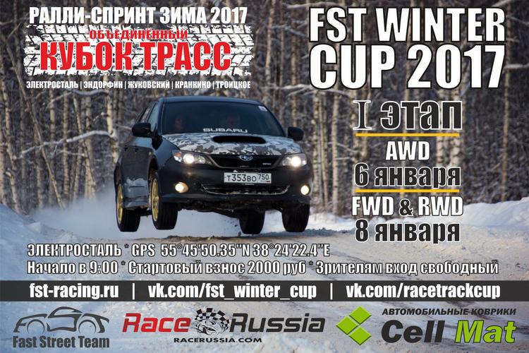 Первый этап FST Winter Cup 2017. 6 и 8 января 2017.