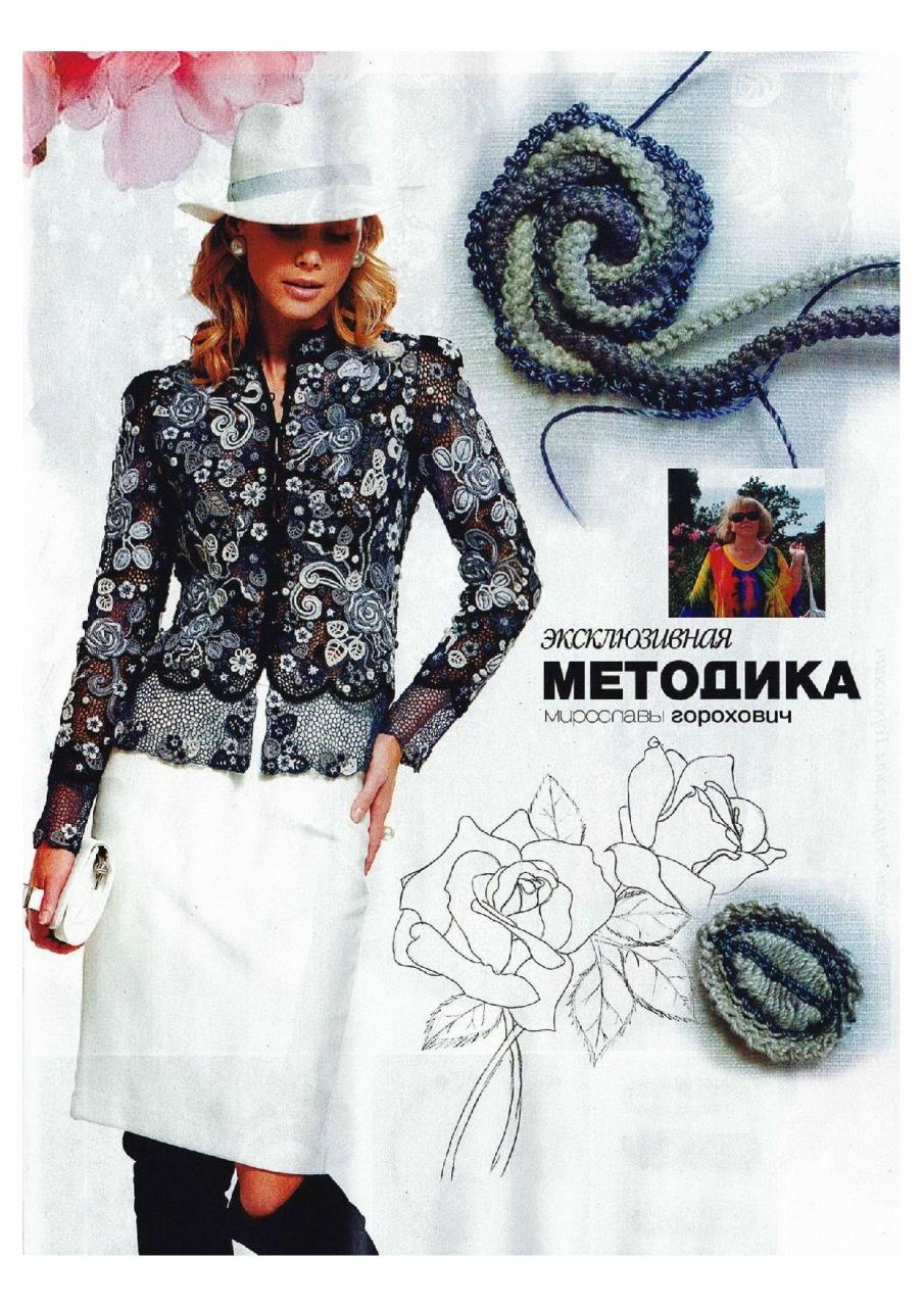 Журнал Мод №604 - 2016. Новый выпуск (7)