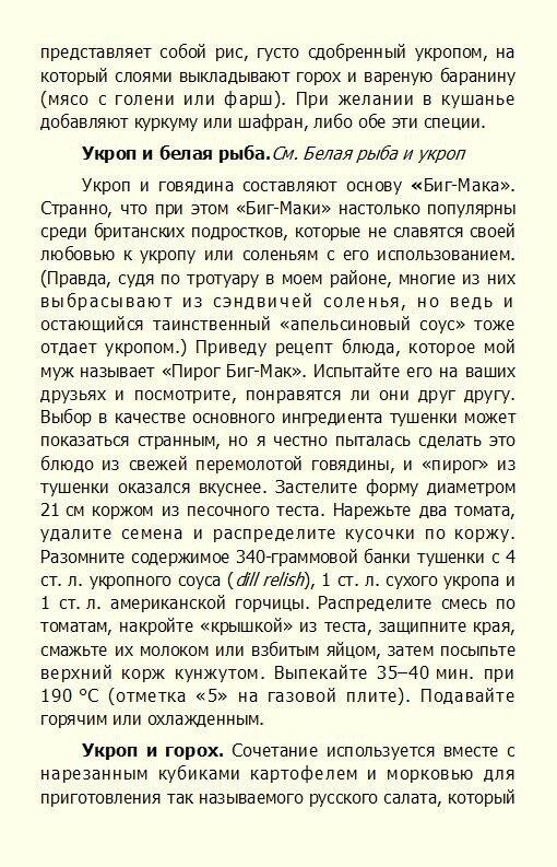 Сегнит Н. - Тезаурус вкусов - (Легендарные кулинарные книги) -3.jpg