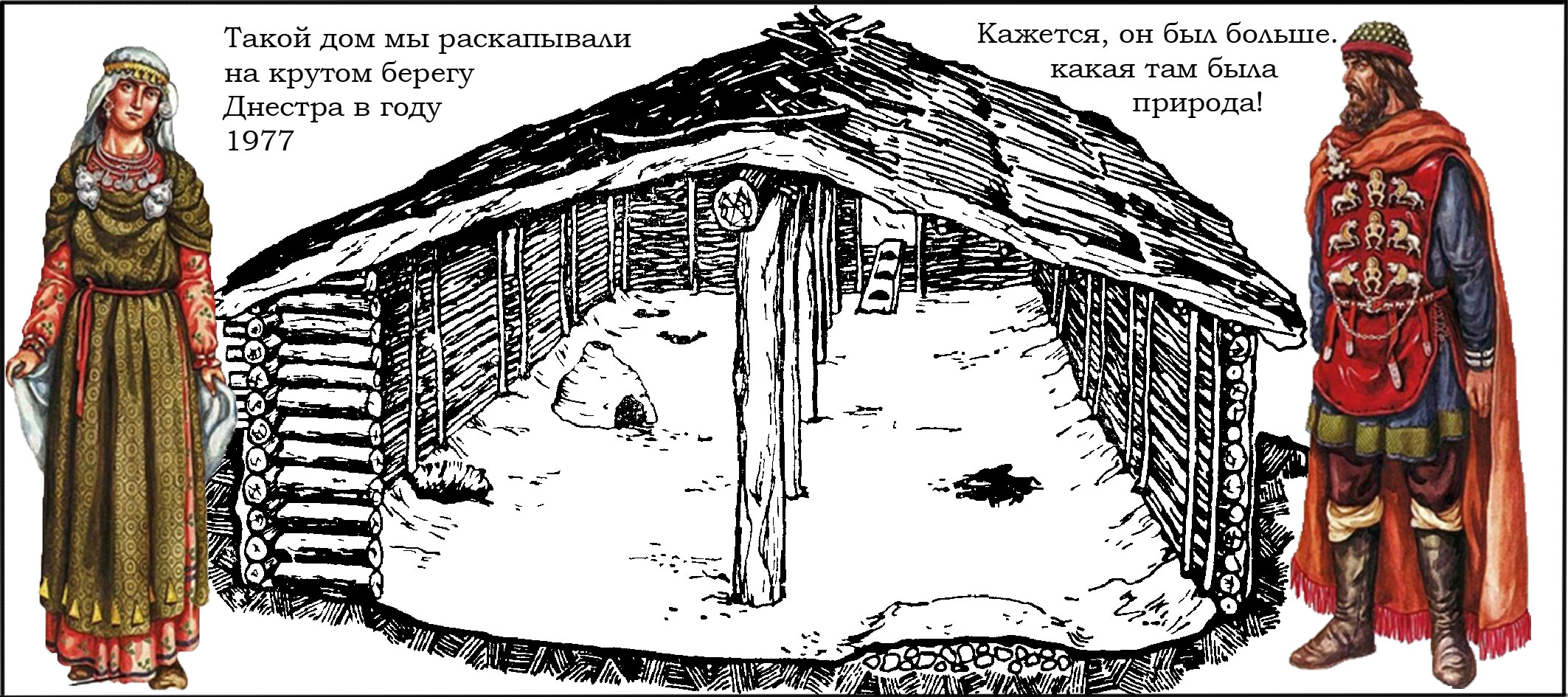 славянский дом.jpg
