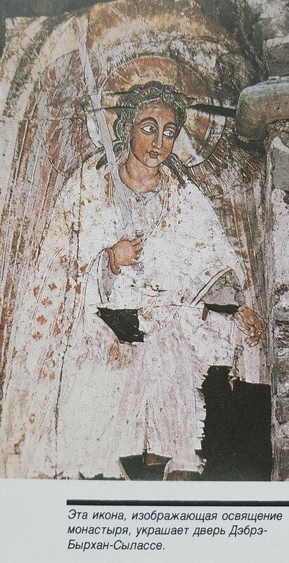 Эфиопский белый ангел.